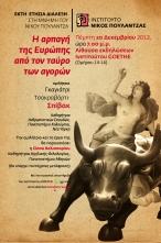 Η αρπαγή της Ευρώπης από τον ταύρο των αγορών